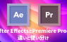 After EffectsとPremiere Proの違いと使い分け